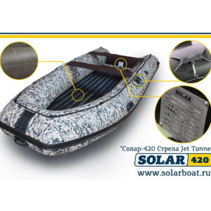 Надувная лодка SOLAR-420 Strela Jet tunnel