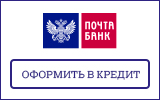 Онлайн рассрочка от ПочтаБанк