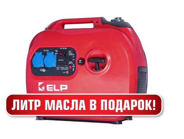Генератор ELP LH2000i